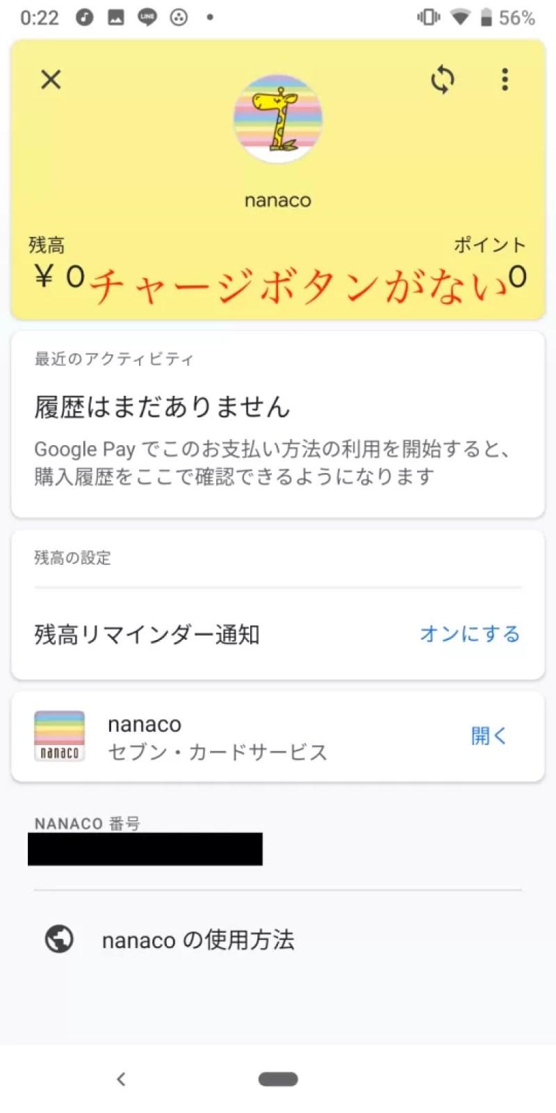 nanacoは別途アプリが必要