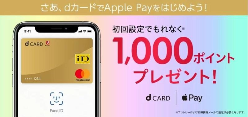 【dカード:Apple Pay設定】キャンペーン