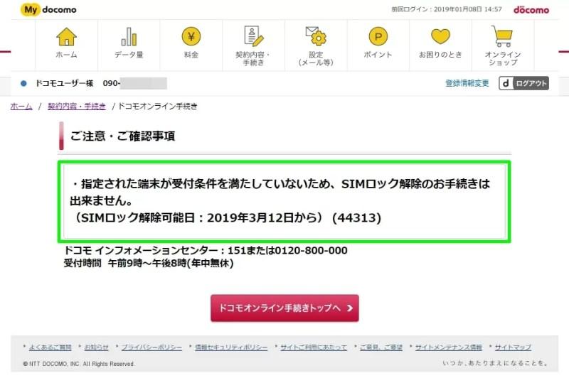 【iPhone XのSIMロック解除】指定された端末が受付条件を満たしていないため、SIMロック解除のお手続きは出来ません