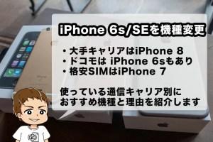 iphone62