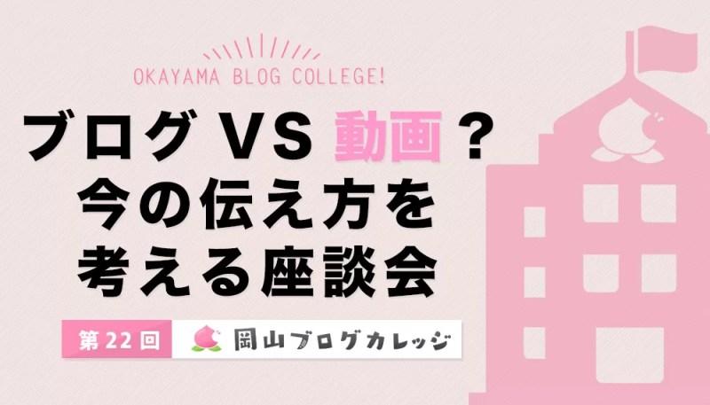 第22回岡山ブログカレッジ