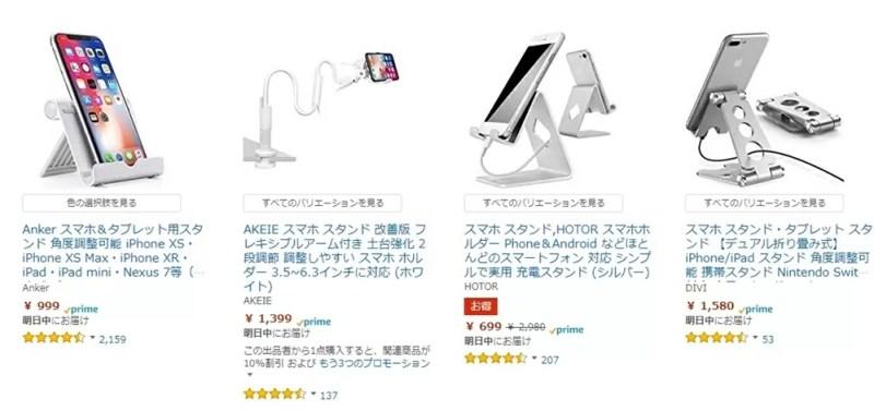 Amazon商品検索「スマホ スタンド」の結果