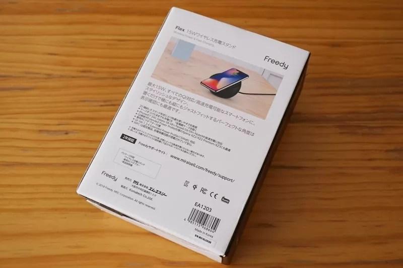 【Freedy:Qi(チー)規格対応ワイヤレス充電パッド】パッケージの裏