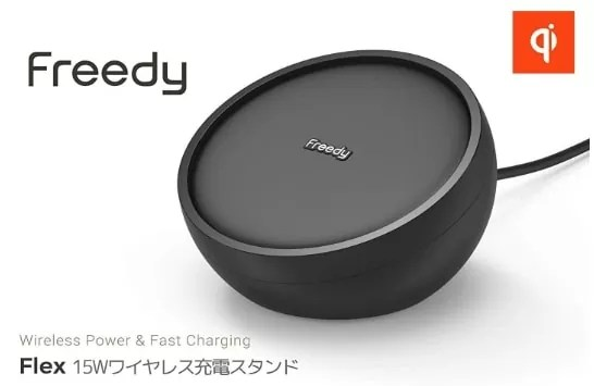 【Freedy:Qi(チー)規格対応ワイヤレス充電パッド】パッケージ写真