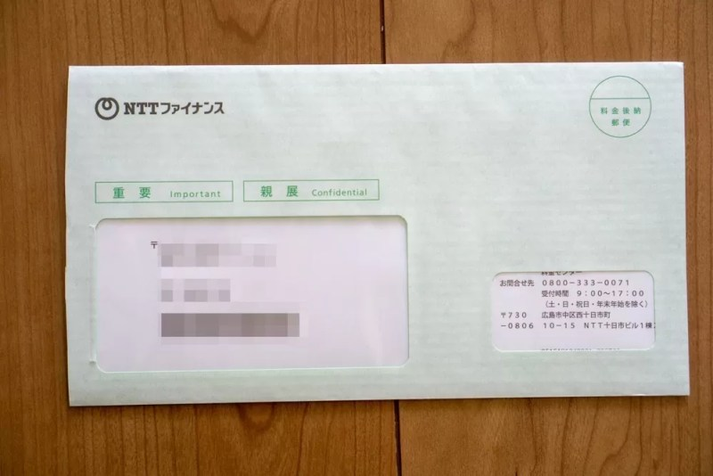 NTTファイナンスから届いたご利用料金証明書