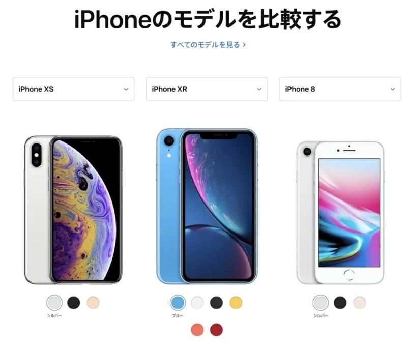 iPhone 8・iPhone XSとの比較