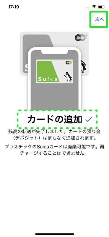 【Apple PayにSuicaを登録する】カードの追加