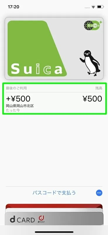【Apple PayにSuicaを登録する】デポジットの500円が戻ってくる