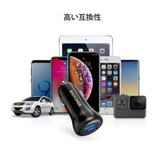 【RAVPower カーチャージャー シガーソケット USB 車載充電器】高い互換性