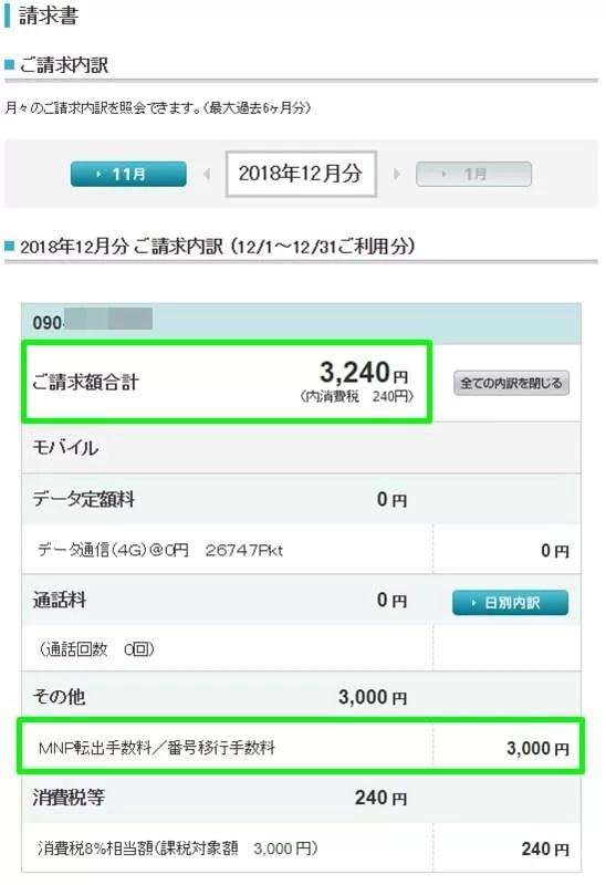 【docomo初回請求】転出元のY!mobile最終料金明細