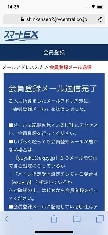 【スマートEX会員登録】会員登録メール送信完了