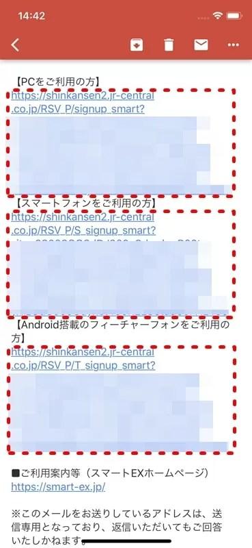 【スマートEX会員登録】会員登録先のURLを押す