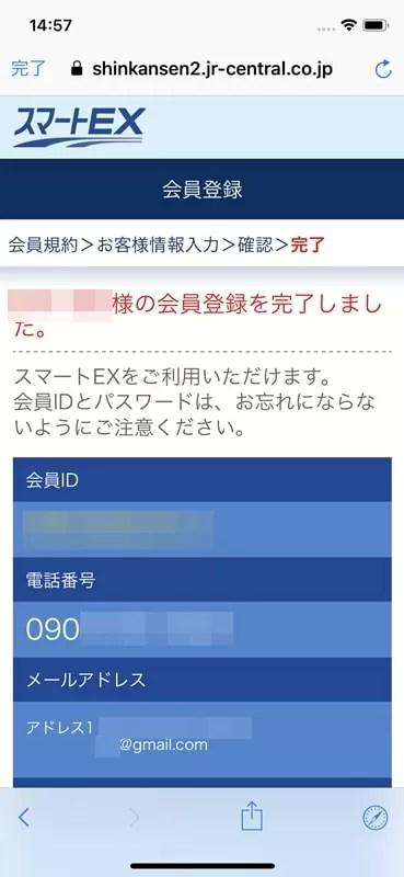 【スマートEX会員登録】会員登録完了
