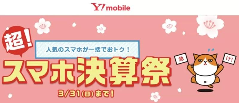 Y!mobileスマホ決算祭