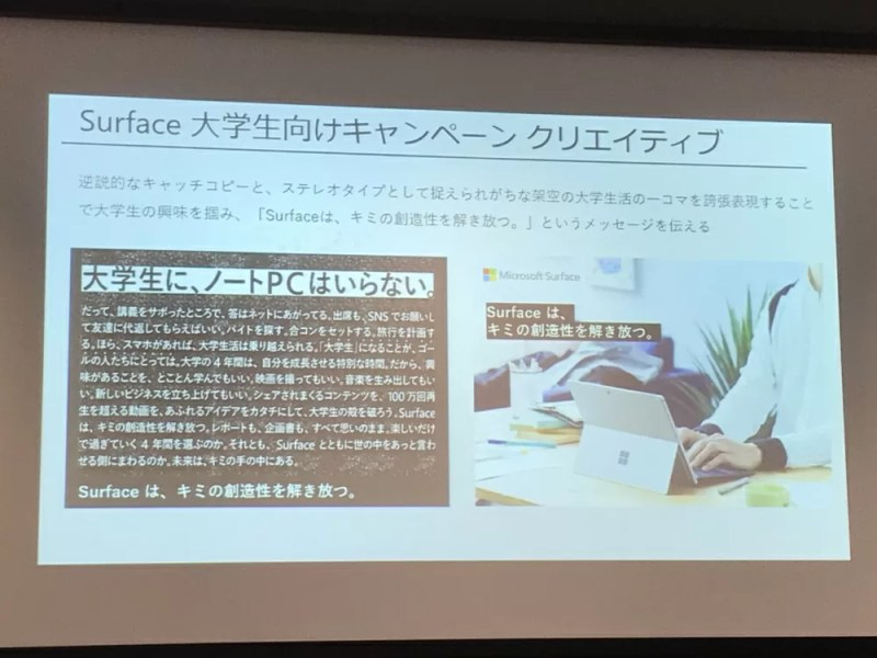Surface 大学生向けキャンペーン