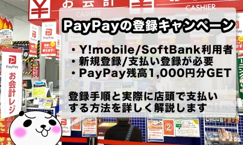 Y!mobileユーザーならPayPayの登録がお得