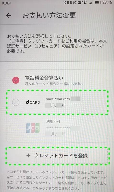 【d払い】dカードが表示されている場合あり