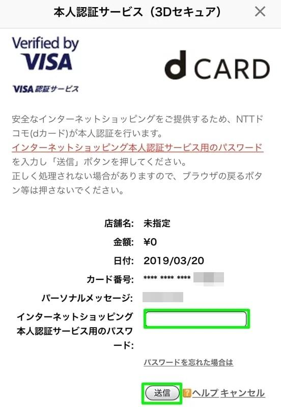 【d払い】本人認証サービス