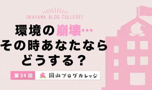 第24回岡山ブログカレッジ