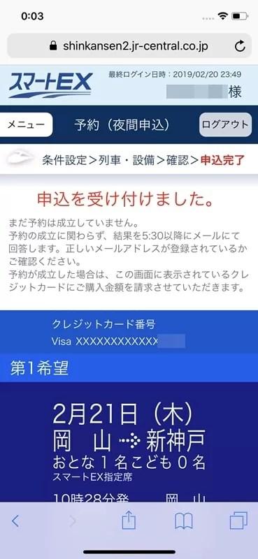 【スマートex 乗り方】申込み受付完了