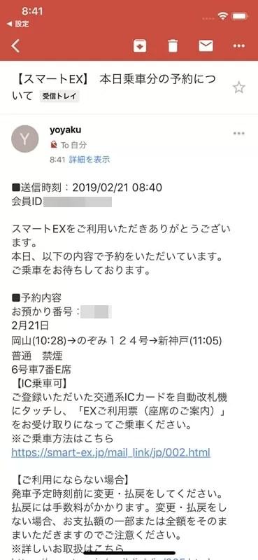 【スマートex 乗り方】申込みのメール