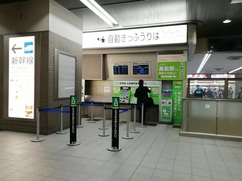 【スマートex 乗り方】自動券売機