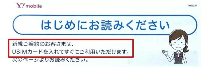 【Y!mobile:開通】はじめにお読みください