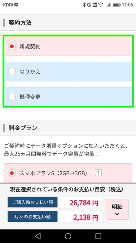 【Y!mobileオンラインストア申込方法】契約方法を選ぶ
