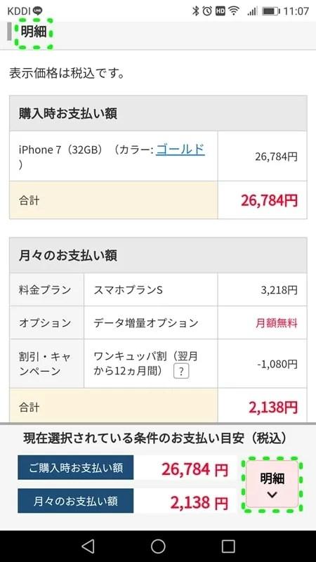 【Y!mobileオンラインストア申込方法】明細を確認する