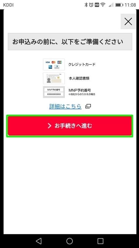 【Y!mobileオンラインストア申込方法】お手続きへ進む