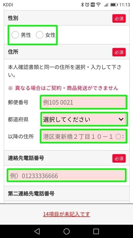 【Y!mobileオンラインストア申込方法】性別、住所、連絡先電話番号