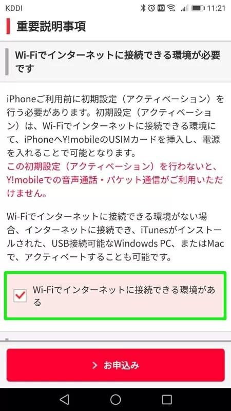 【Y!mobileオンラインストア申込方法】Wi-Fiでインターネットに接続できる環境がある