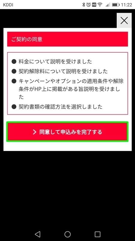 【Y!mobileオンラインストア申込方法】ご契約の同意