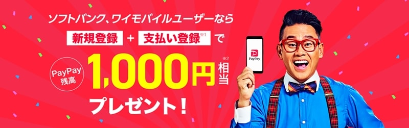 【Y!mobileとPayPay】PayPayキャンペーン