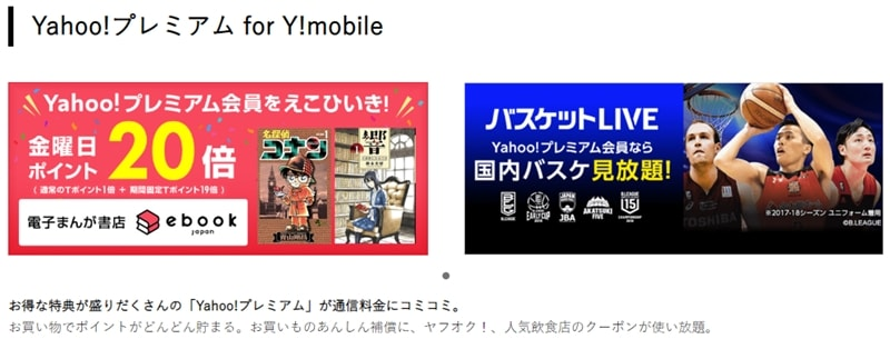 【Y!mobileとPayPay】Yahoo!プレミアム for Y!mobile