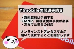 Y!mobileオンラインストアで契約(新規・MNP・機種変更)したSIMを開通する方法
