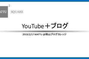 YouTubeとブログ