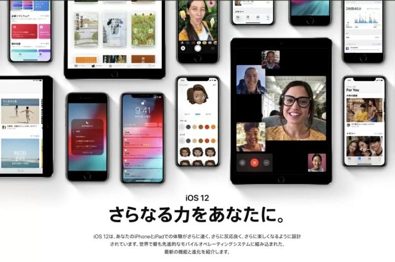 iPadを仕事で使うなら、最新のiOSが必須