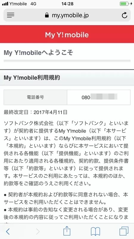 【Y!mobile:初期設定】My Y!mobileへようこそ