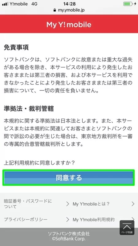 【Y!mobile:初期設定】My Y!mobile利用規約へ同意する