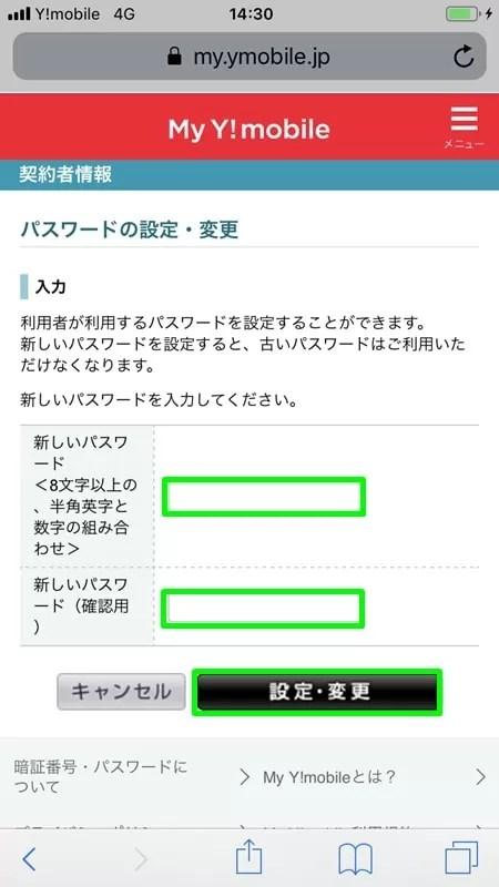 【Y!mobile:初期設定】新しいパスワードを設定