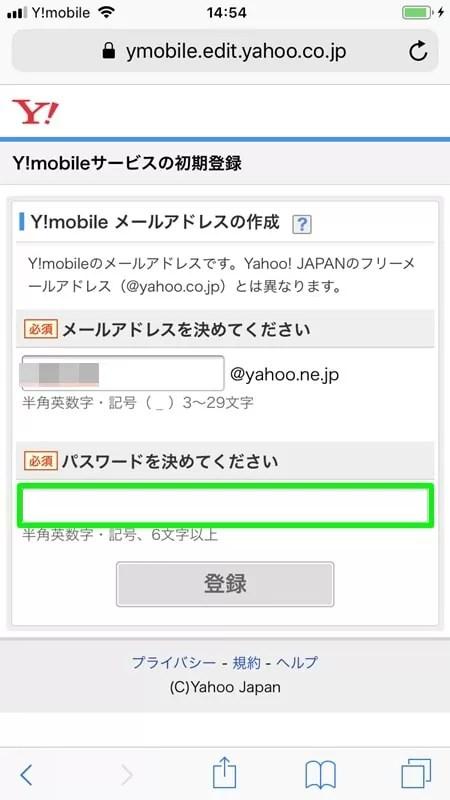 【Y!mobile:初期設定】Yahoo! メールアドレスのパスワードを決める