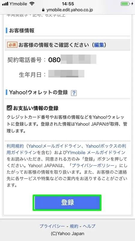 【Y!mobile:初期設定】登録