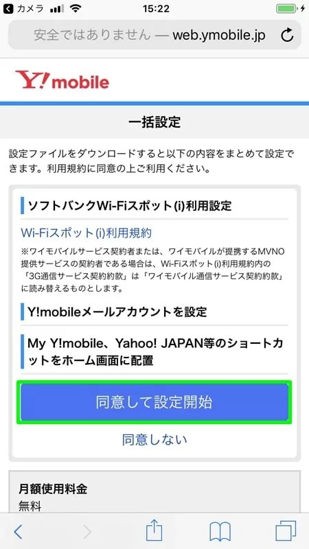 【Y!mobile:初期設定】同意して設定開始