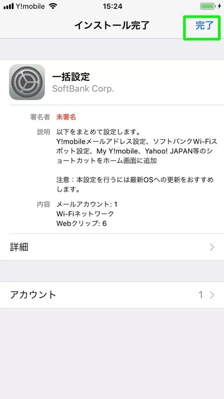 【Y!mobile:初期設定】完了