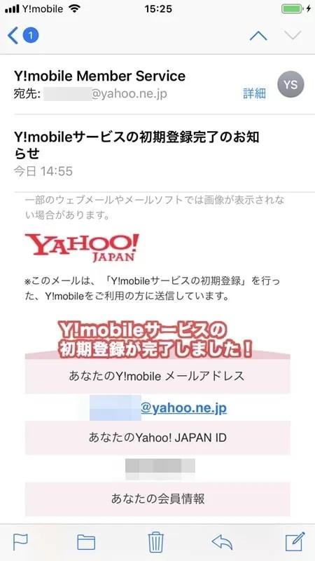【Y!mobile:初期設定】Y!mobileサービスの初期登録が完了しました!