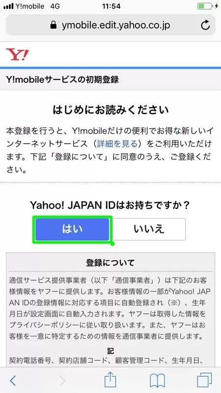 【Y!mobile:初期設定】Y!mobileサービスの初期登録