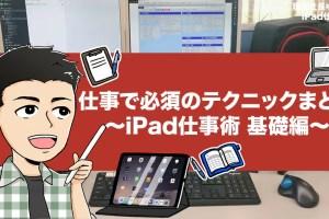 iPad Proで仕事をしたい方に伝えたい、無料で使えるアプリ・テクニックのまとめ【iPad仕事術〜基礎編〜】