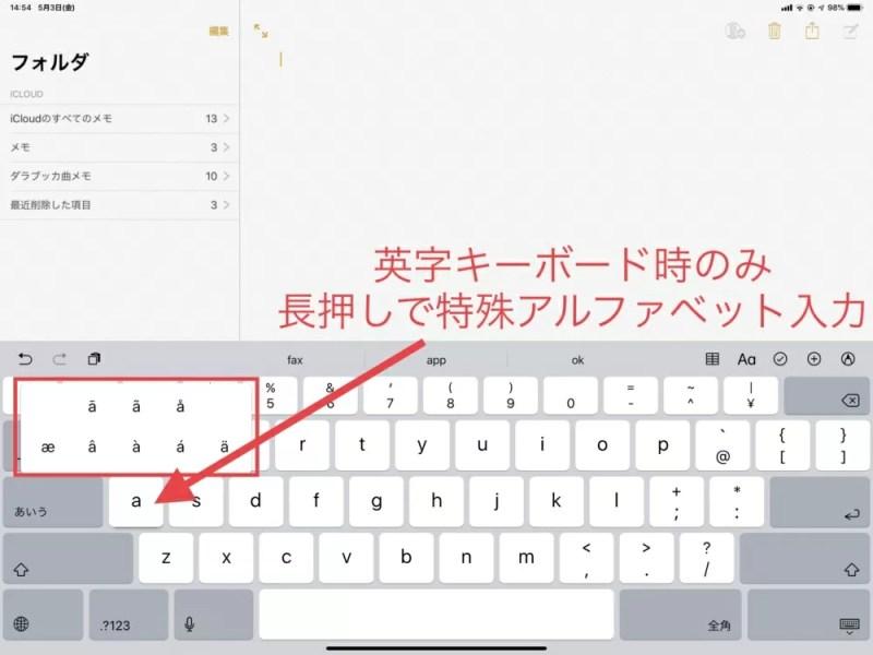 英字キーボード選択時、長押しで特殊アルファベット