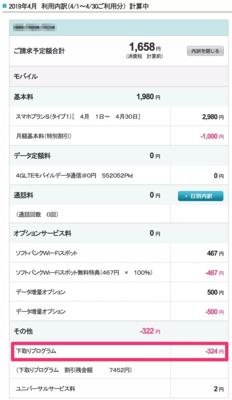 下取り割引が324円